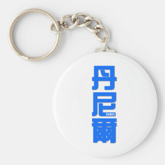 DANIEL, your name in Chinese words Keychain