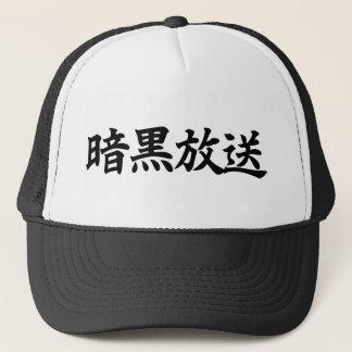 Dark broadcast cap