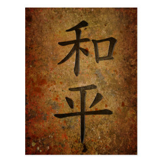 Dark Peace Chinese Character On Stone Background Postcard