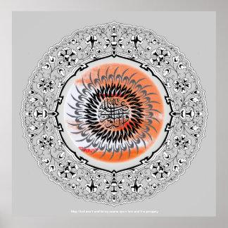 Darud Salat calligraphy  فن-الخط-درود-صلاۃ Poster