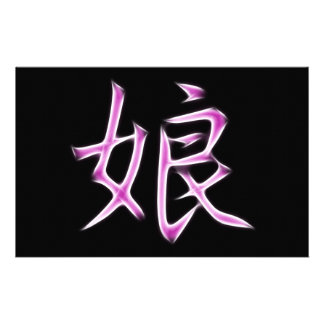 Daughter Japanese Kanji Calligraphy Symbol Stationery