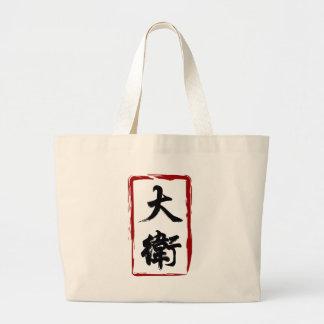 David 大衛 canvas bags