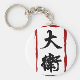 David 大衛 translated to Chinese name Keychain