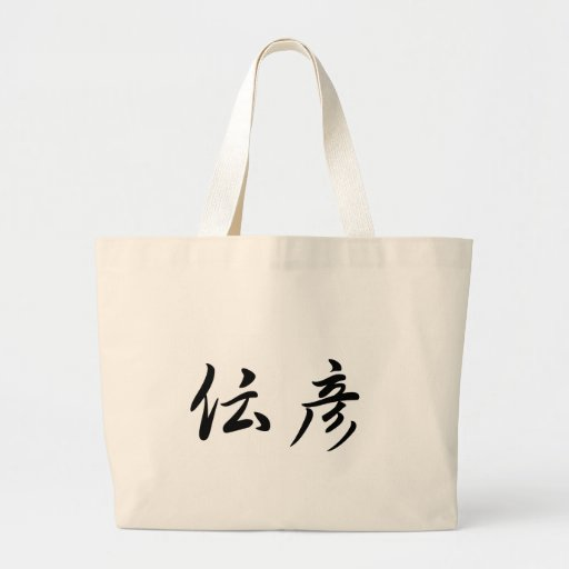 David-2 In Japanese is Canvas Bags