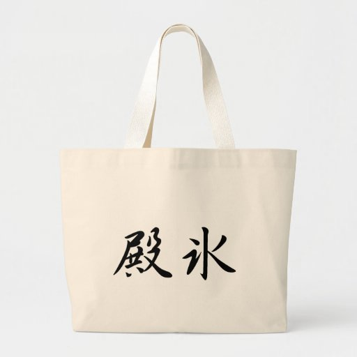 David-4 In Japanese is Canvas Bag