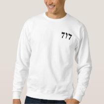 David, Dovid - Hebrew Rashi Script Sweatshirt