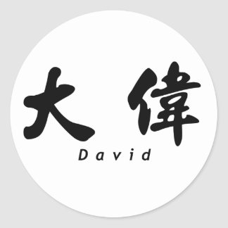 David (H) Chinese Calligraphy Design 1 Classic Round Sticker
