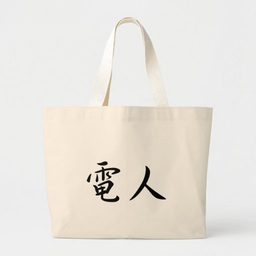 David In Japanese is Bags