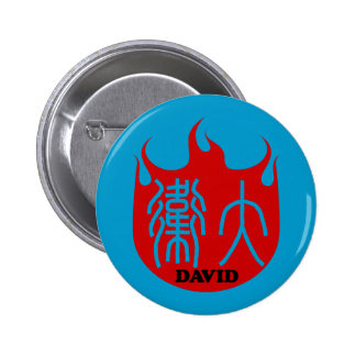 David - Kanji Name Button