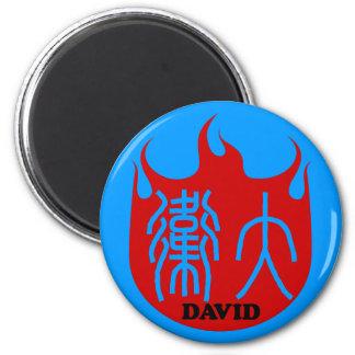 David - Kanji Name Magnet