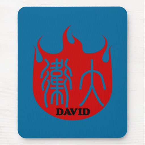 David - Kanji Name Mousepad