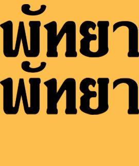 ☆ de la escritura de la lengua tailandesa del ☆ de camisetas