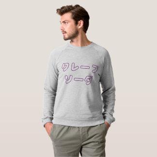 """De la """"La camiseta de los hombres soda de la uva"""" Sudadera"""