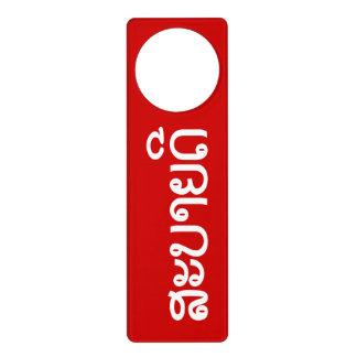 ♦ de Sabaidee hola en Lao/Laos/♦ laosiano de la Colgante Para Puerta