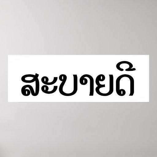 ♦ de Sabaidee hola en Lao/Laos/♦ laosiano de la es Poster