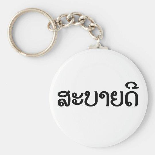 ♦ de Sabaidee hola en Lao/Laos/♦ laosiano de la Llavero Redondo Tipo Pin