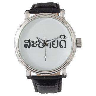 ♦ de Sabaidee hola en Lao/Laos/♦ laosiano de la Reloj