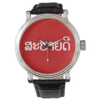 ♦ de Sabaidee hola en Lao/Laos/♦ laosiano de la Reloj De Mano
