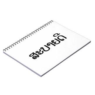 ♦ de Sabaidee hola en Lao/Laos/♦ laosiano de la Spiral Notebook