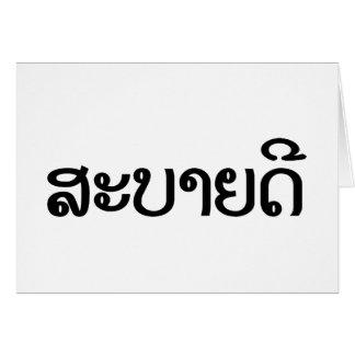 ♦ de Sabaidee hola en Lao/Laos/♦ laosiano de la Tarjeta De Felicitación