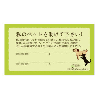 Declaration of intention card for pet* While the Business Card