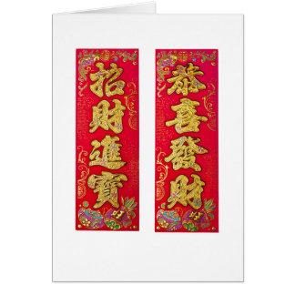 Decoración por Año Nuevo chino Tarjeta De Felicitación