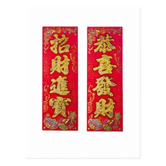 Decoración por Año Nuevo chino Tarjetas Postales