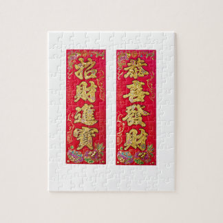 Decoration for Chinese New Year Jigsaw Puzzle