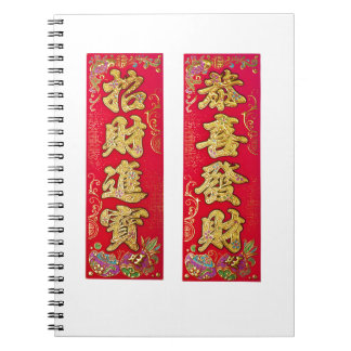 Decoration for Chinese New Year Spiral Notebook