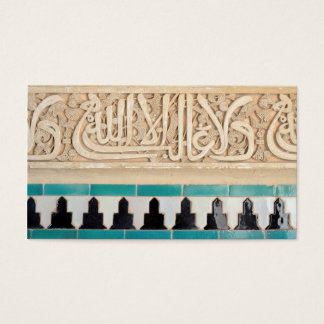 Decorative detail from Alhambra Business Card
