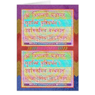 Dedication to MAHA-MRITUNJAY Mantra Greeting Cards