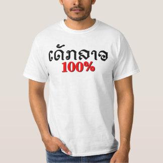 Dek Lao 100% 4.1 T-Shirt