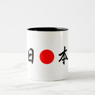 """) Del 日本 del (de """"Japón"""" de la bandera del sol Taza De Café De Dos Colores"""