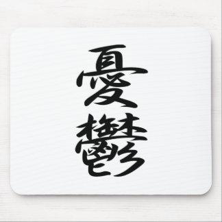 "Depression 憂鬱  ""Yuutsu"" Japanese Kanji Mouse Pad"