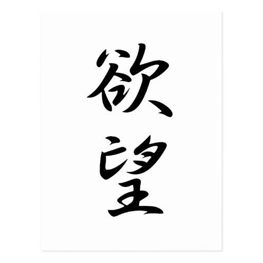 Deseo - Yokubou Postales
