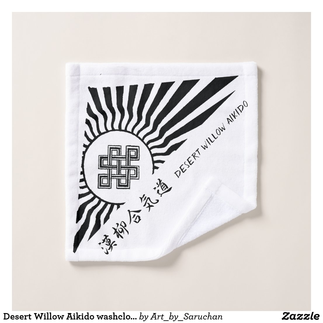 Desert Willow Aikido washcloth