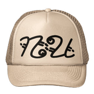 Design with Letter N Trucker Hat
