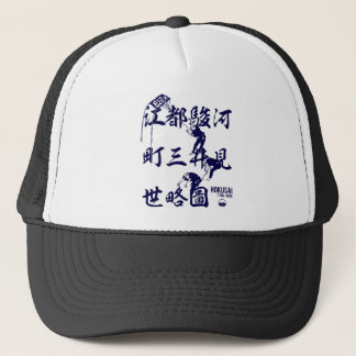 designhokusai_2 trucker hat