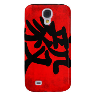Determination in Traditional Chinese Calligraphy Galaxy S4 Case