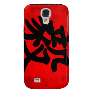Determination in Traditional Chinese Calligraphy Samsung Galaxy S4 Cover