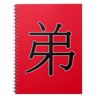 dì o tì - 弟 (hermano) libro de apuntes