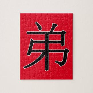 dì or tì - 弟 (brother) jigsaw puzzle
