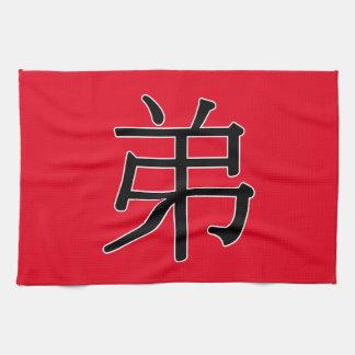 dì or tì - 弟 (brother) kitchen towel
