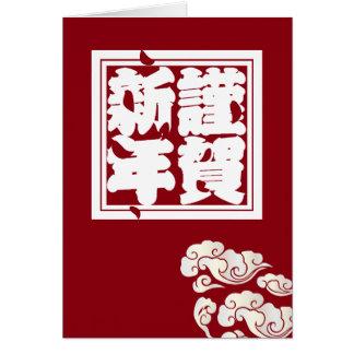 Día de fiesta rojo clásico del japonés del 謹賀新年 de tarjeta de felicitación