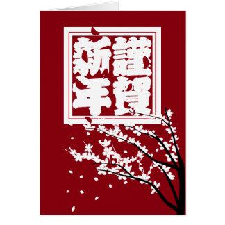 Día de fiesta rojo grande japonés del 謹賀新年 de la tarjeta de felicitación