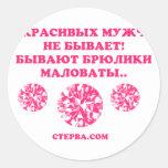 Diamantes rusos etiqueta redonda