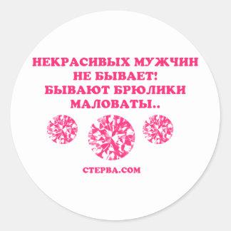Diamantes rusos pegatina redonda
