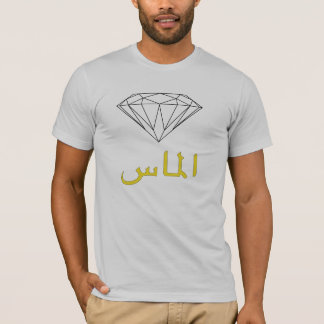 Diamond - Arabic T-Shirt