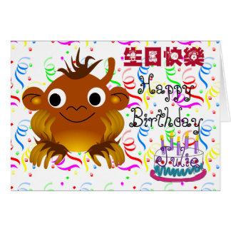 Dibujo animado y palabra china (niño) del mono del tarjeta de felicitación