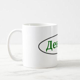 ¡Dinero! Taza de café en ruso (Деньги!)